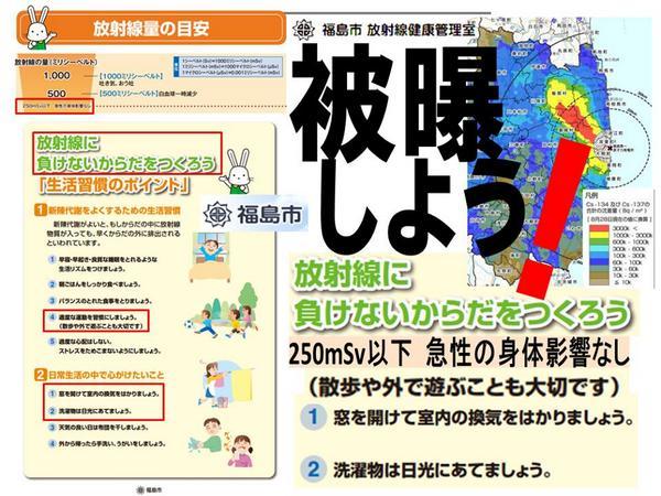 """どこまで狂ってるん? RT  """"@kunisaki1986: """"@TakaoMorimoto: ひ、ひ、被曝しよう??!!!心身滅すれば・・・ http://t.co/KuGtQF1tRu"""" 酷い開き直り!"""""""