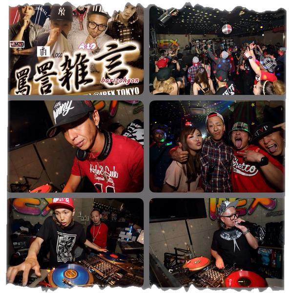 今夜は #罵詈雑言 @IBEX_TOKYO でガッチリヒップホップパーティしょーぜ! http://t.co/iELNnKGNCo