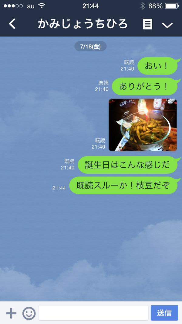 おめでとう! RT @Pinakano かみじょうちひろに既読スルーされるの巻 http://t.co/4stxFZSrkZ