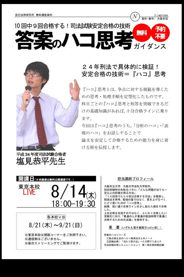 8/14東京ガイダンスのチラシが出来上がりました。 数千部のDMとして皆様のお目汚しをするとかしないとか。  気合も新たに誠心誠意取り組みます! http://t.co/Z2pd6wOIbG
