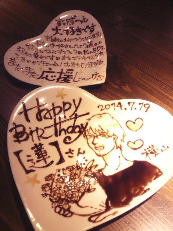 お誕生日おめでとうございます! 今年はチョコペンで書いてみました~!蓮さんずーっと応援してます大好きです!!  #蓮さん生誕祭2014 http://t.co/rVYIMThyMb