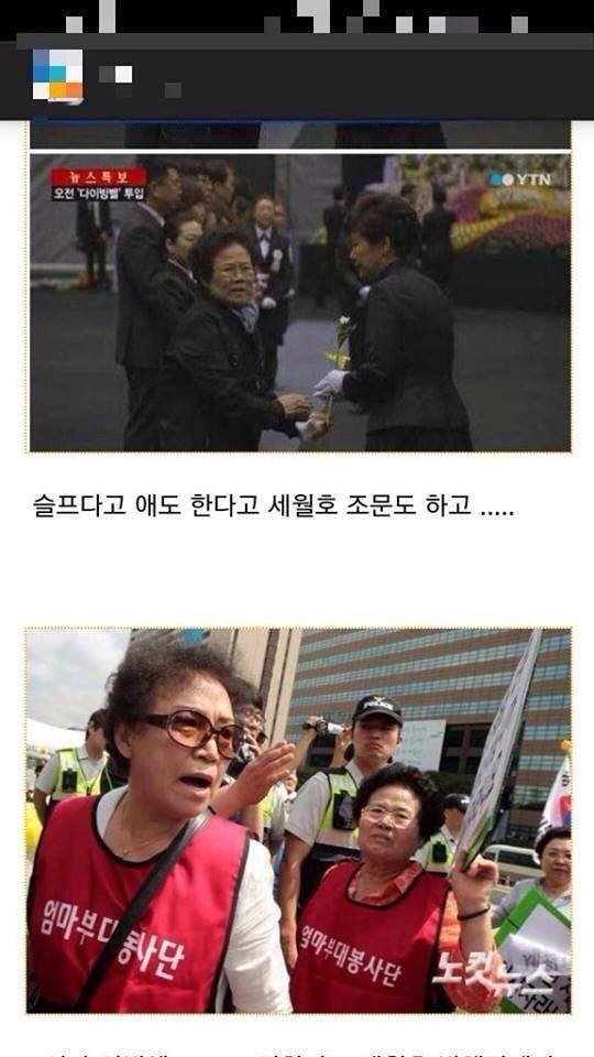 박근혜 앞에서 유가족 행세를.  유가족 앞에선 어버이 행세를. http://t.co/3NxtqW2HSV