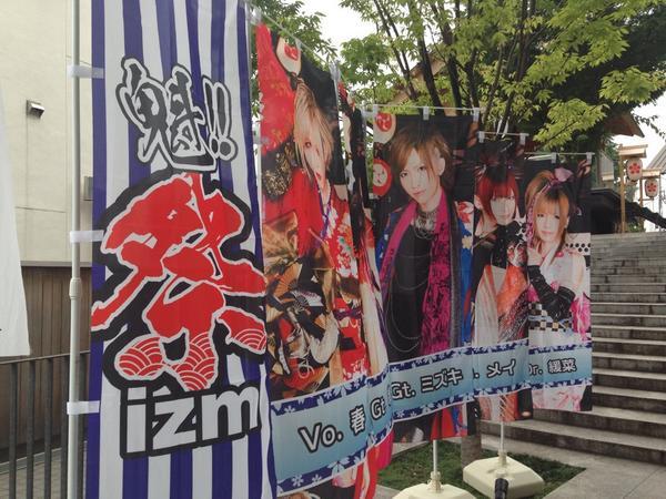 赤城神社に浴衣すがたの若い女性がいっぱい。ドッグインザパオというガールズバンド?のイベント。 http://t.co/zBPyoWBSf6
