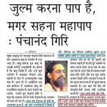 JagatGuru Panchanand Giri(Juna Akhada)-'Asaram Bapu Ji is true saint.Saints support Him' #EvenTheyKnowBapujiIsFramed https://t.co/4aExkd69J7