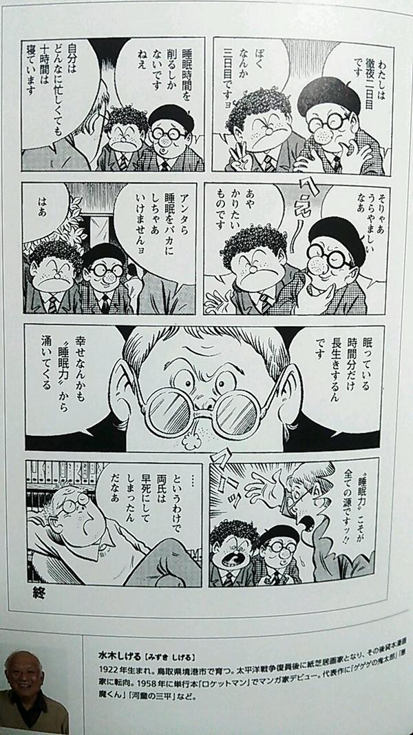 まんがのちから展は手塚先生と石ノ森先生はとにかく化物なんだなーとわかったんですけど、水木しげる先生のオマージュ作品がとても印象的だったので漫画を描いてる人は見てた方がいいかもしれん… http://t.co/iMSuO7viou