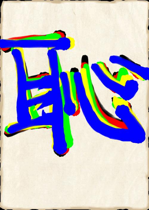 作品名:恥の上塗り http://t.co/08P8lkbui8