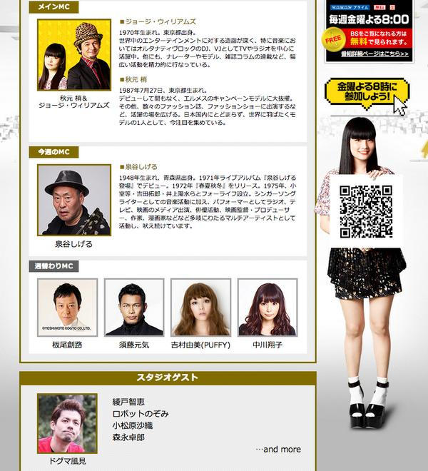 【TV出演速報】7/25(金)20時〜WOWOW『金曜カーソル』生放送ゲスト出演決定!(BS環境があれば全国で無料視聴可)泉谷しげるさんが審査委員長・綾戸智恵さんが審査員!詳細はブログで→http://t.co/OutYG75MoF http://t.co/DLHhCL9Cyb