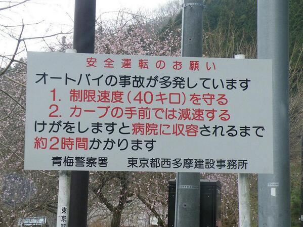 奥多摩有料道路の入口に掲げられている、オートバイのライダーに対する「お願い」。「 けがをしますと病院に収容されるまで約2時間かかります 」というのが、真に迫って怖いなぁ。暴走の抑止効果はありそうかな?  http://t.co/zkWdA2I5T3