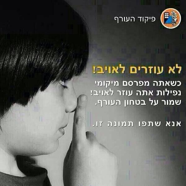 Pelase RT #prayforisrael #stopTheTerror http://t.co/M3AnRXI2bH