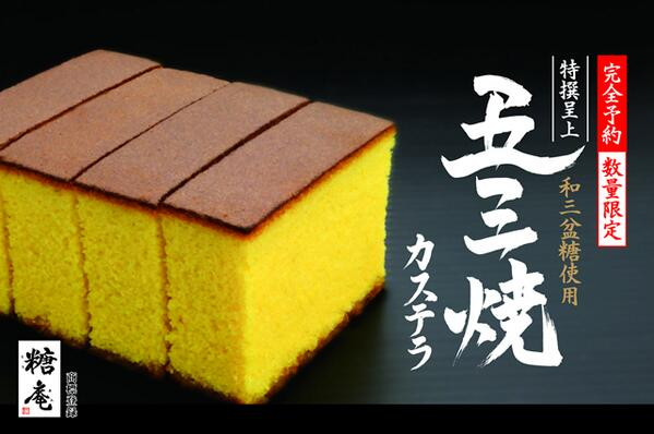 test ツイッターメディア - 福砂屋 特製五三焼カステラ https://t.co/Vn4joftfo4