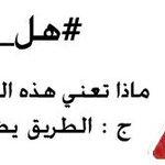 #هل_تعلم ماذا تعني هذه اللافتة التحذيرية ؟ #قوى_الأمن #لبنان ج : الطريق يضيق من اليسار http://t.co/hiyj4WogSY
