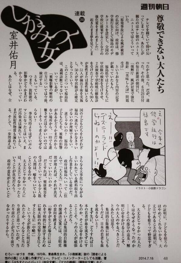 室井佑月氏。なぜわざわざ子どもたちを福島に連れてゆく? http://t.co/ylSrmMWGfA