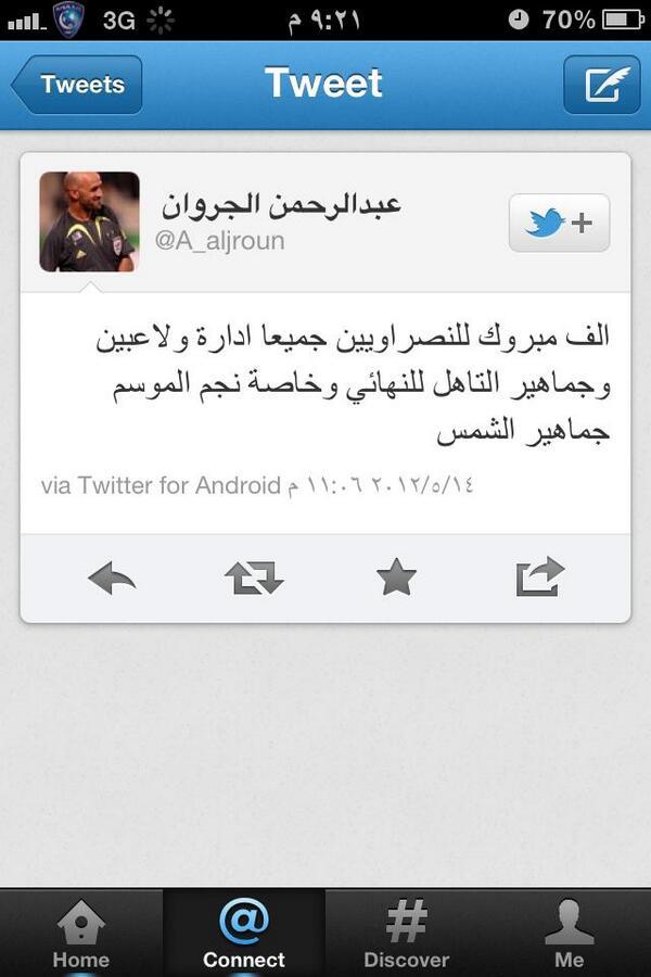 تركي الناصر السديري (@turkinsudairi): http://t.co/OWqrb5Inu7  النادي الوحيد الذي يحق للحكام تهنئته..بكل انتماء صدوق !  من محمد العمري