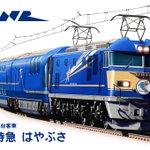 久々のお絵描き 國鉄EF68形電気機関車+28系寝台客車「寝台特急はやぶさ」 基本形はEF210で顔がEF510仕様 か