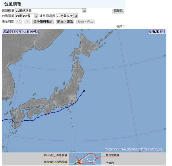 【速報】【訃報】台風8号ことノグリーさんが先程11日9時頃福島県沖の太平洋でお亡くなりになりました(温帯低気圧になりました)。享年7日と9時間。ご冥福をお祈り申し上げます http://t.co/GauBum3pjj