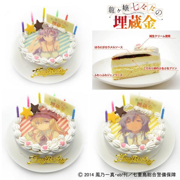 大好評だった七々々のプリンケーキが3キャラになって再登場!天災、ダルクも可愛くプリントされています!バースデイやお祝いな