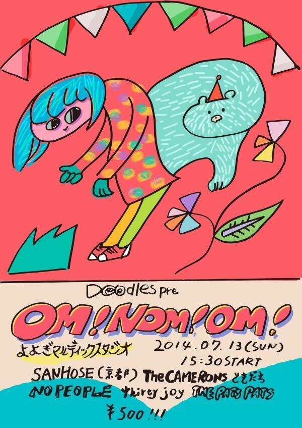 7/13(日)に代々木のスタジオでライブやりますよー! Doodles企画!! ガールズボーカルパンクバンドでかっこいい! 京都からはSANHOSEも来ますし、西荻系番長(?)のNOPEOPLEも出ます!! これは来るしか無いね!! http://t.co/BRjFIeM8n7
