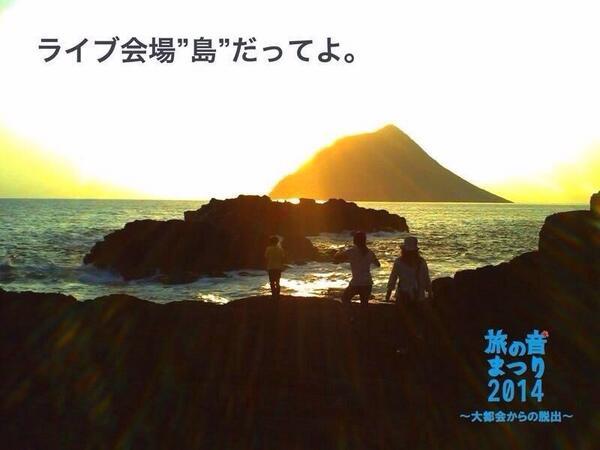 """八丈島で開催される""""旅の音まつり""""にaireziasの出演が決まりました!  『ライブ会場、島だってよ』  8/29〜31は、日常を忘れて夏を堪能!  http://t.co/YsyqoUROQs http://t.co/dCKzQOjy8j"""