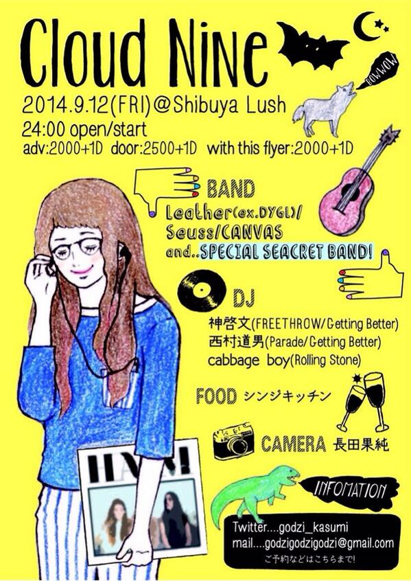 9.12(FRI) Cloud Nine@渋谷Lush op/st24:00  【BAND】Leather(ex.DYGL)/Suess/CANVAS/and…Seacret BAND 【DJ】神啓文/西村道男/cabbage boy http://t.co/CZAgFFnQnu