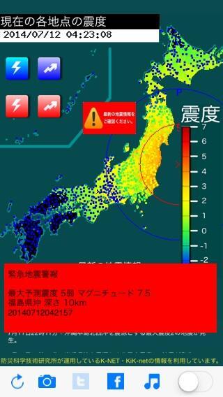 全国の震度状況画像 iPhoneアプリ「地震観測情報」#jishin 2014/07/12 04:23:13 http://t.co/o9ZV76TJzl http://t.co/gCwaNmn1ZM