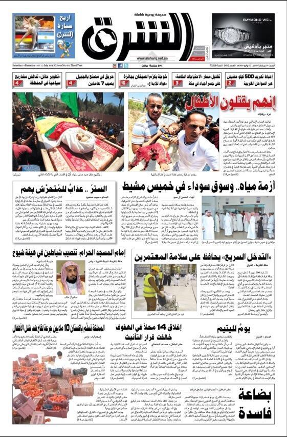 RT @KhaledBoali: انهم يقتلون الأطفال .. انهم يعربدون .. انهم القتلة الذين  يمتلكون تصريحا بالقتل !! التفاصيل في ( الشرق ) http://t.co/KGDJEcB4vP