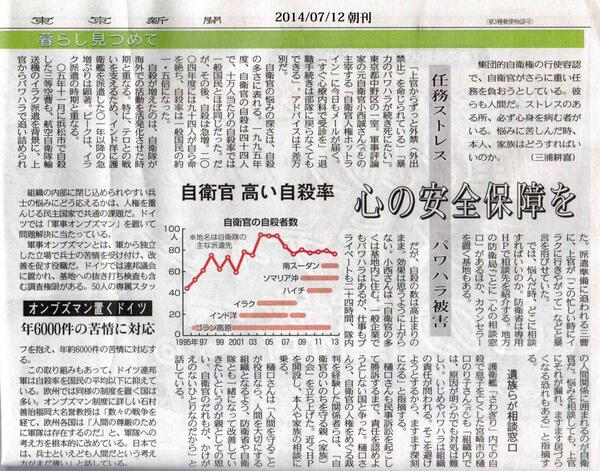 本日付東京新聞「自衛官人権ホットライン」が紹介! ホットラインに毎日のように「辞めたい死にたい」と隊員達の悲鳴。一般隊員だけでなく中堅の曹・幹部から。この悲惨さは戦争に突き進むことで加速 http://t.co/6qxU5QkauT http://t.co/qMvUY6rTRF