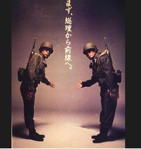 「まず総理から前線へ』32年前にコピーライター糸井重里さんの制作したコピーが話題となっています。日本人は学習しないのかな。 http://t.co/AYSxoUqEhk