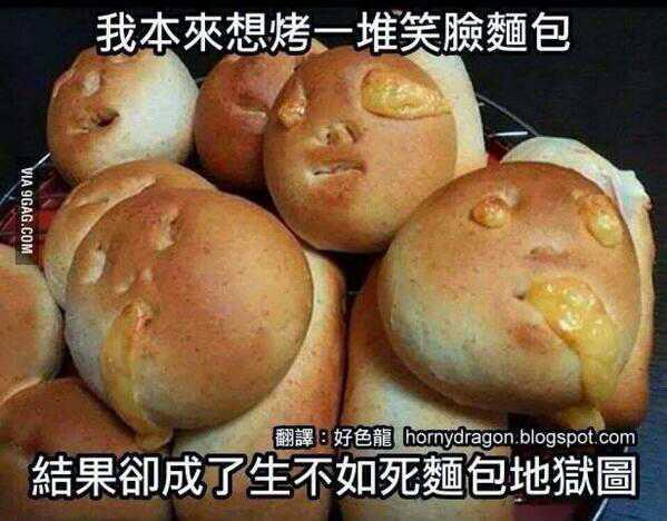 好惨烈!RT @Tin_Tse: 我本來想烤一堆笑臉麵包   結果。。。。卻成了生不如死的地獄麵包。。。 http://t.co/fDH33mNE1U