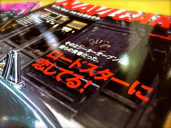 次号(7/26)発売のNAVI CARS特集はユーノス&マツダロードスター25周年を記念した「ロードスターに恋してる!」現在、鋭意制作中です。拡散希望ー(^^) http://t.co/BIVxnPD9YQ