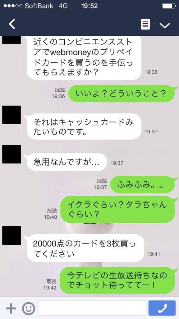 LINEアカウント乗っ取り来たー!! http://t.co/KLvLwgiMvo