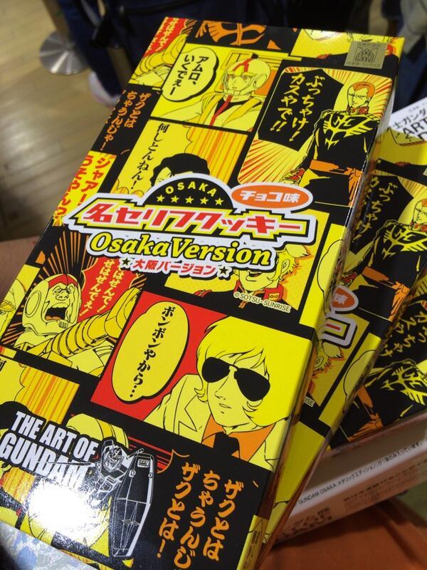 大阪限定菓子がシュール http://t.co/xDDOa3zei4