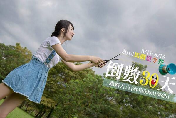 tsaito (@jugglersaito): 「夏季特訓、募集」 この広告はズルい http://t.co/RPRlmOfIkq