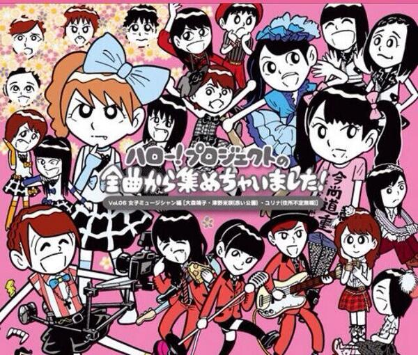 大森靖子ちゃんと、赤い公園の津野ちゃんとハロプロ様の好きな曲を選んでコンピを作らせて貰いました〜☺︎選曲は3人でアップフロントに集まってやらせてもらいました♥︎ナカG先生のジャケのれいにゃきゃわわ♥︎さゆれないつだって最強ぉ♥︎ユ http://t.co/GU7JoyosgQ