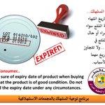#رسالة_إلى المستهلك انتبه لتاريخ صلاحية المنتج سواء عند الشراء أو حال وجود المنتج في المنزل، ولا تتجاوزه أبدا #قطر http://t.co/ITZ7Gos4P5