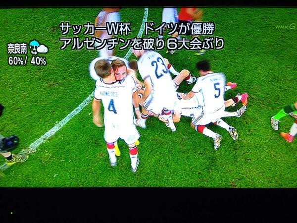 W杯! ドイツが優勝!*\(^o^)/* http://t.co/T008kWVNkd