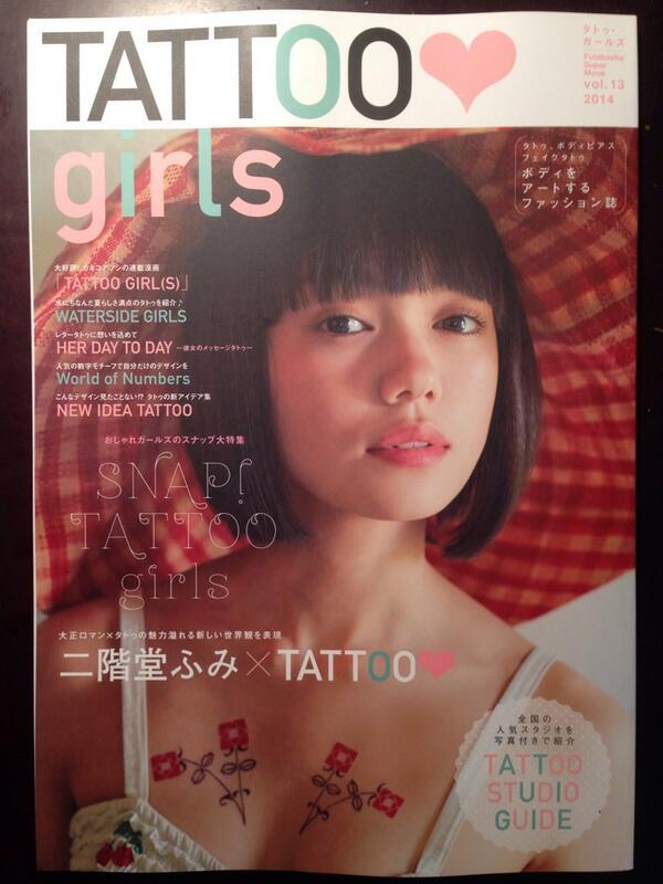 年に1度の女子向けタトゥー雑誌『Tattoo Girls』出来た!表紙は二階堂ふみさん!可愛い•カッコいいデザインのタトゥー満載! 僕の連載マンガ「Tattoo Girl(s)」も載っております〜!7/14発売〜! http://t.co/UaOKCaRSak