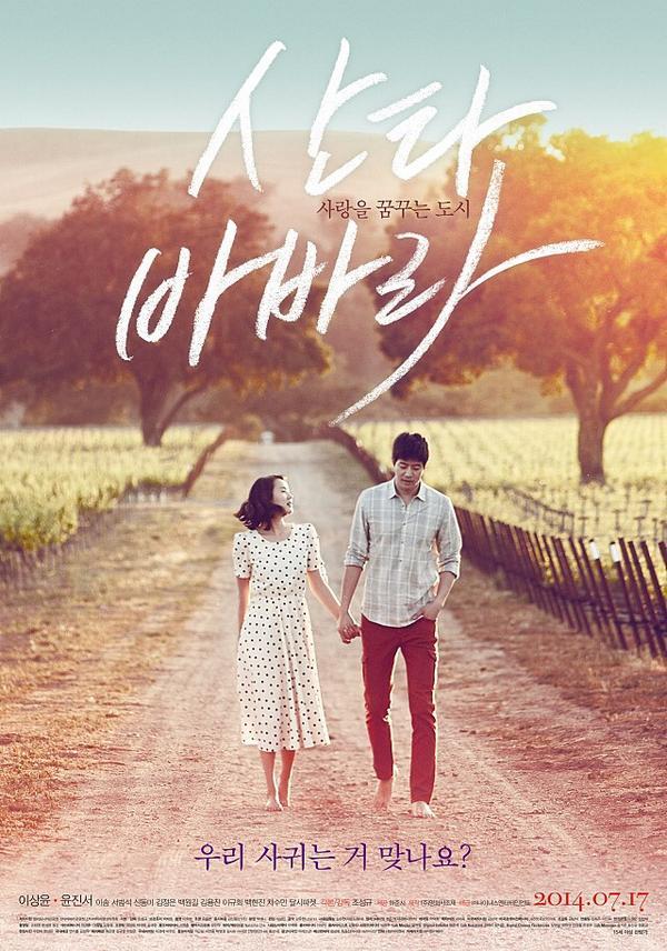 영화 <산타바바라>, 내일 (16일) 개봉합니다. 이상윤, 윤진서, 이솜 주연. 저는 프로듀서로 참여했어요. 잔잔하게 쉬어가는 영화입니다. 많이 봐주세요. http://t.co/VGCKxI04hA