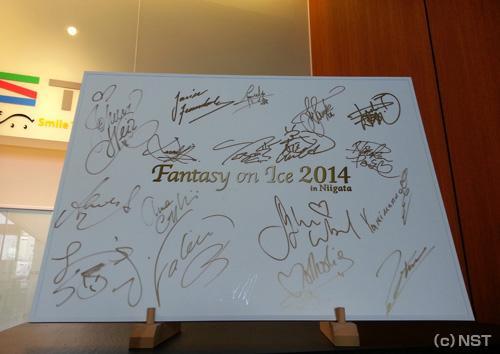 【写真は・・・!】先週末(7月12、13日)行われた「ファンタジー オン アイス 2014 in 新潟」で華麗に銀盤を舞い、多くの観客を魅了した出演者の皆さまのサイン!誰が誰のものか、判りますか? #nsttv #新潟 http://t.co/Mn4sdW098Z