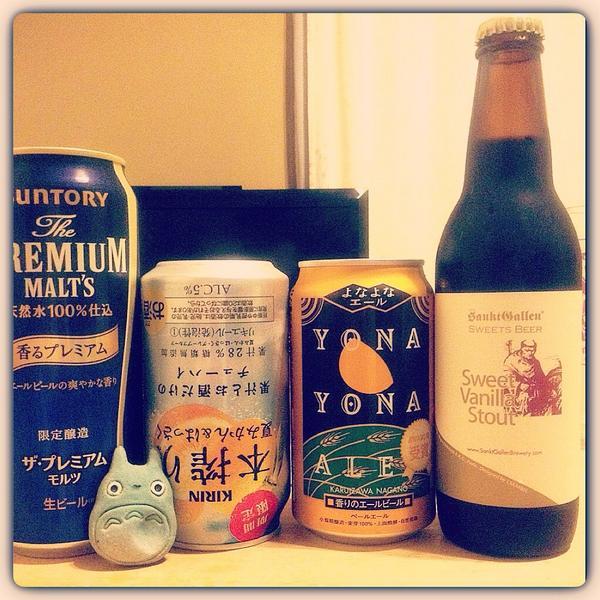 今夜のビール達*\(^o^)/* サンクトのバニラスタウトは、ビールにハマるきっかけになったビールのひとつ。たまに無性に飲みたくなるんだなぁ、甘くて美味い〜。本搾りの限定の夏みかん&はっさくは、とりあえず飲んでみなけゃいかんでしょう。 http://t.co/fiAG6GR21b
