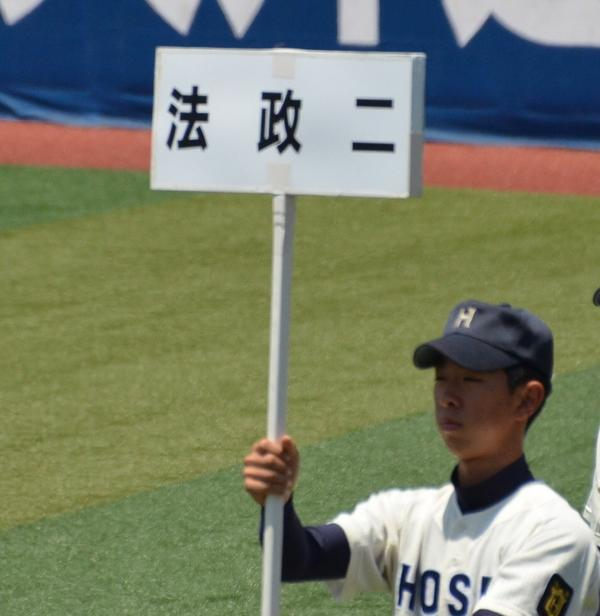 夏の高校野球、神奈川大会、法政二高は明日登場。初戦だけど気負わず普段どおりの野球をやれば絶対大丈夫。 頑張れ法政二高! http://t.co/KhvtmLlBdN