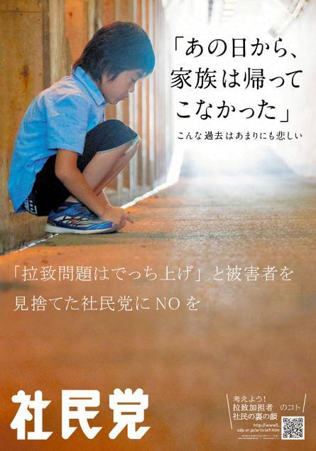 【朝日誤報】社民・吉田党首「慰安婦問題は厳然としてあったわけで、矮小化につながってはならない」★4YouTube動画>17本 ->画像>135枚