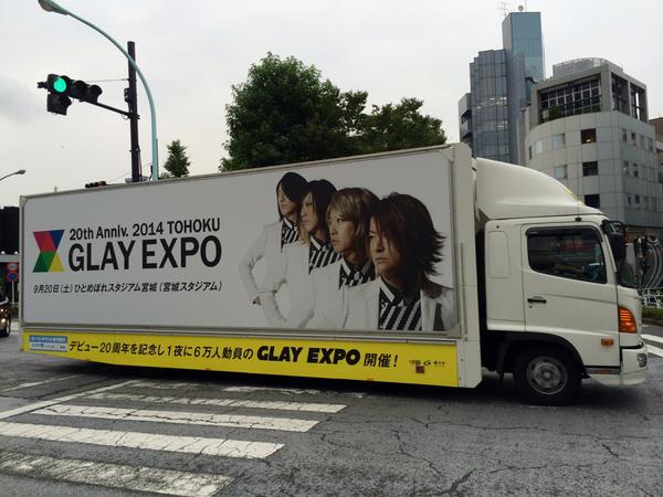 渋谷でGLAY号に遭遇٩꒰⍢ ꒱۶⁼³₌₃ http://t.co/EwfcwGku9c
