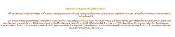 รายละเอียดเรื่อง VAT ครับ http://t.co/RVShZWolwL