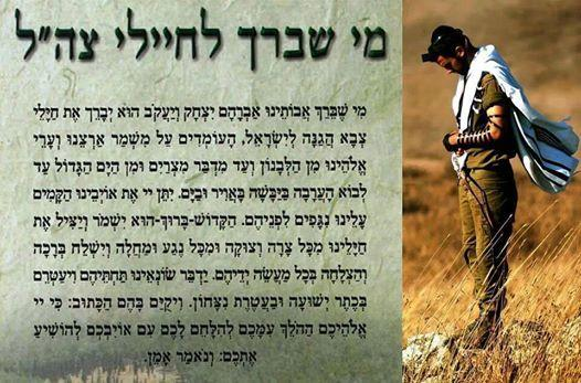 The Hebrew prayer for the IDF soldiers. Save this image to your phone so it's handy... #IsraelUnderFire http://t.co/WDLLkaxd21