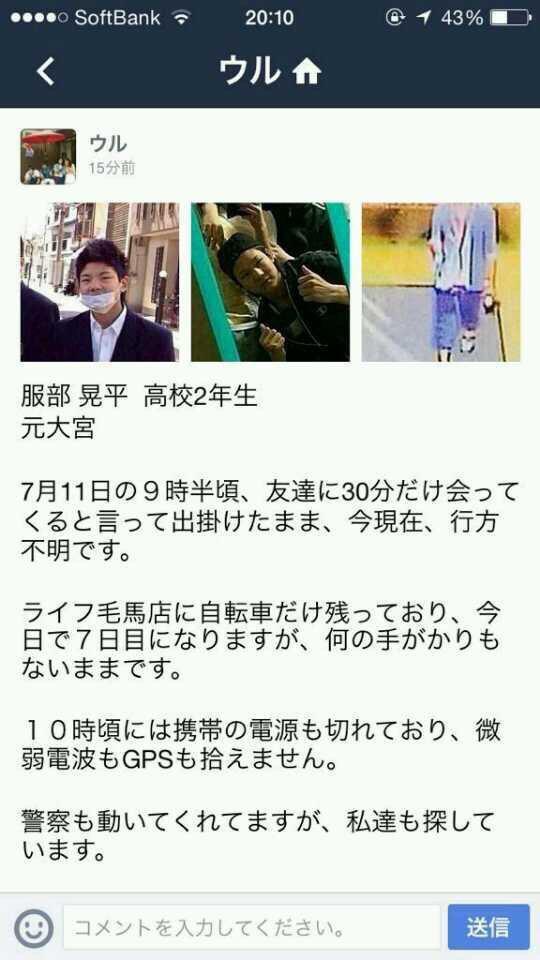 """拡散お願いします 服部晃平くん(17)7/11より行方不明です。 知り合いの息子さんです。 1日も連絡取れなかった事がないお母さんはめちゃくちゃ心配してます。 どうかみなさんお助け下さい(>_<) #RT希望 #拡散希望 #大阪 http://t.co/X6F9nzOLfU"""""""