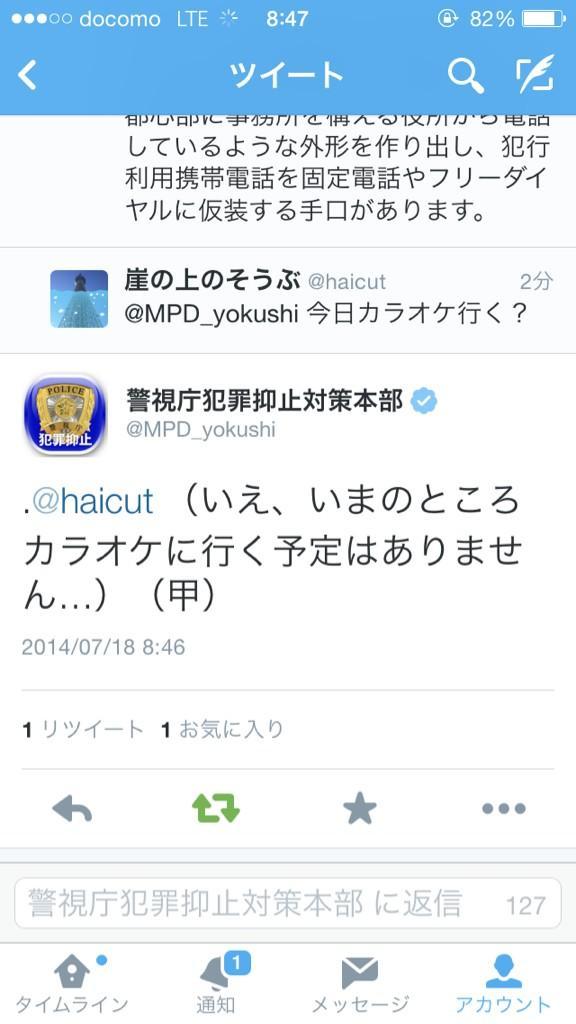 """@haicut: 【速報】間違えて送ったリプに警視庁からリプ http://t.co/tysChR1Cig""◆日本は平和なんだね。。。"