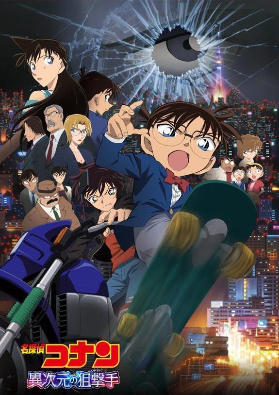 Fans Detective Conan? film terbarunya DC: DIMENSIONAL SNIPER segera tayang di blitz! ^VN http://t.co/hXNTpAipQi http://t.co/gK5v860SPX