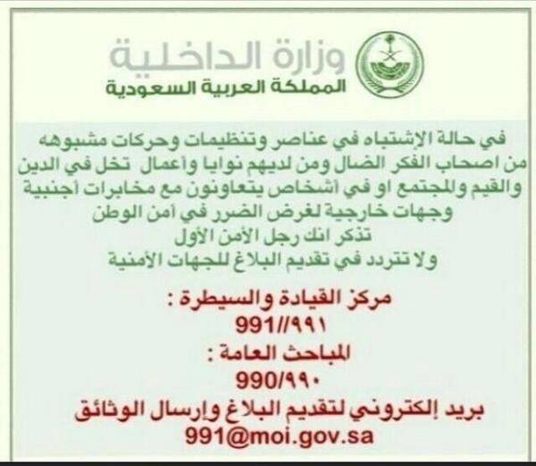 #الا_الوطن 🔴  كُن مواطنا فاعلا..وبلّغ عن أي مُشتبه  #السعودية_ترفع_مستوى_التأهب_الأمني #داعش_تخطط_للتفجير_في_الرياض - http://t.co/uKLH1gmQ9W