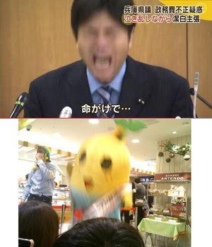 test ツイッターメディア - 大爆笑必至! 今をときめく野々村竜太郎議員のコラ画像botです! 思わず噴き出してしまったら号泣と共にRTお願いします! 「この日本…世の中を変えたぁあぁあいぃぃいいい!!」 https://t.co/DU56EX3gc2