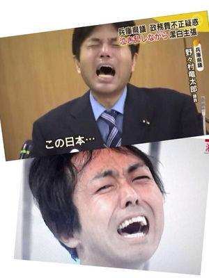 test ツイッターメディア - 大爆笑必至! 今をときめく野々村竜太郎議員のコラ画像botです! 思わず噴き出してしまったら号泣と共にRTお願いします! 「この日本…世の中を変えたぁあぁあいぃぃいいい!!」 https://t.co/BfUyNQSN0c